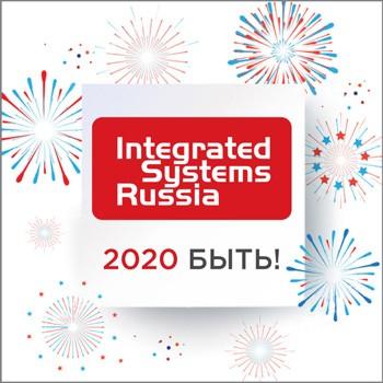 Integrated Systems Russia сообщает о старте активной подготовке к выставке ISR 2020 в офлайн-формате.