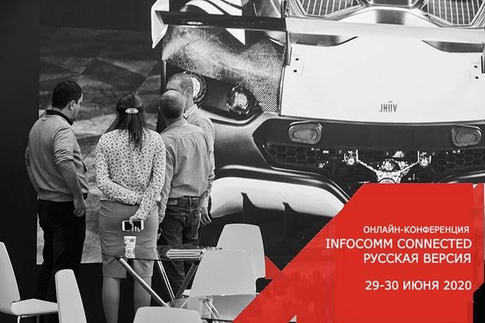 Онлайн-конференция «Infocomm Connected 2020 Русская версия»