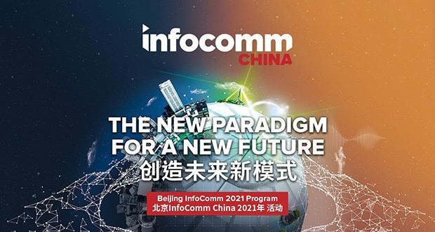 Светодионые новинки Absen на выставке InfoComm China 2021